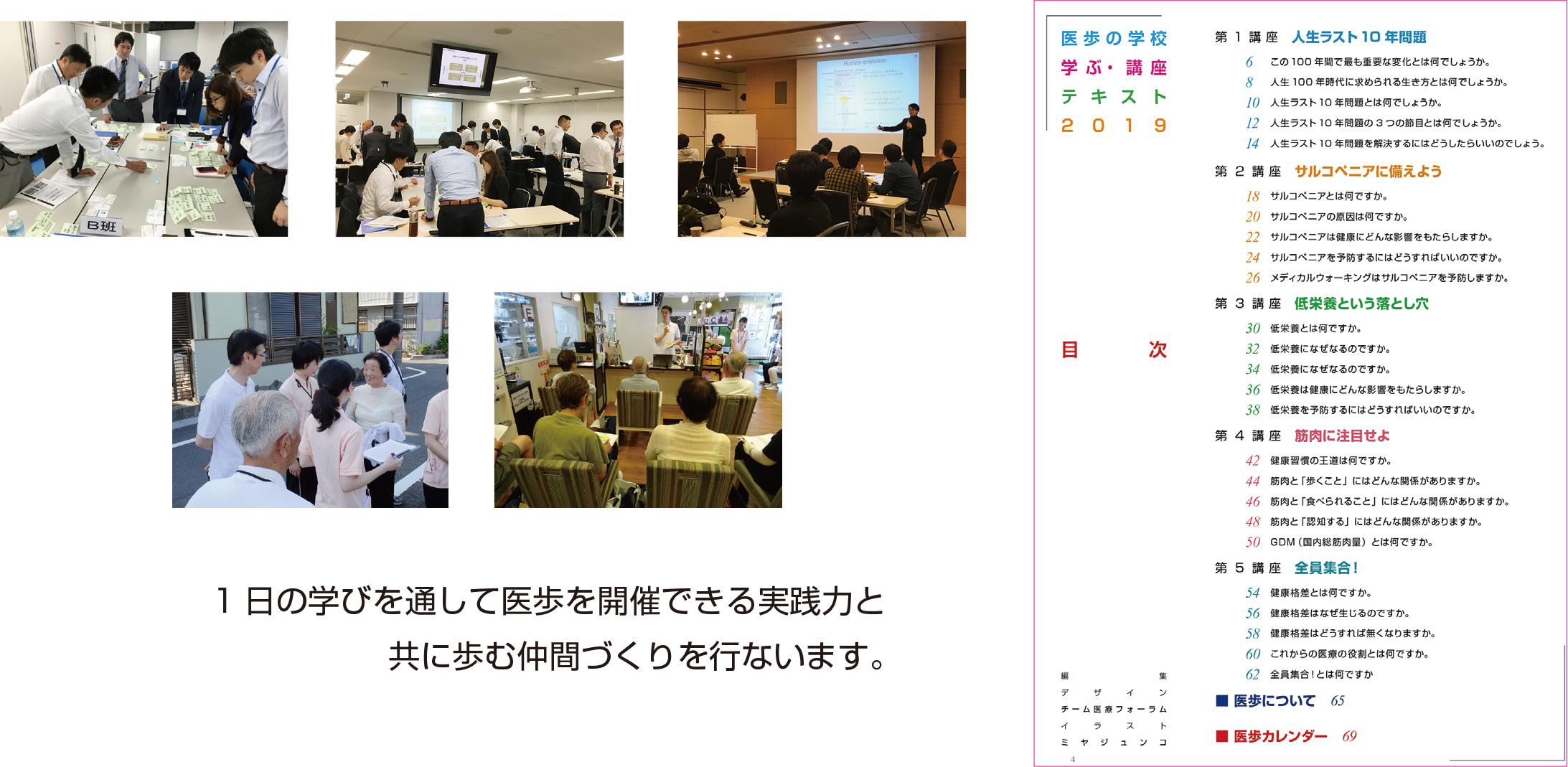 医歩の学校インスタラクター認定講座